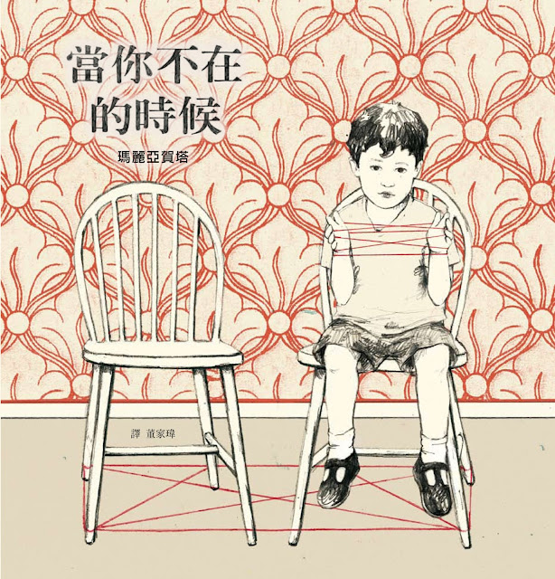 """Portada del cuento ilustrado """"Cuando no estás aquí"""" editado por la editorial de Taiwan Grimm Press"""