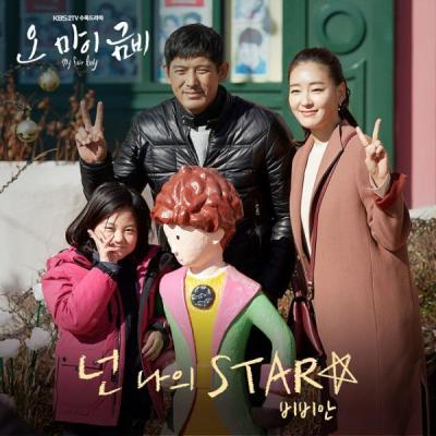 Lyric : BBAhn - You Are My Star (OST. Oh My Geum Bi)