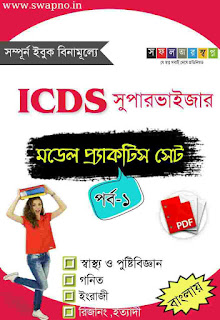 WB ICDS Supervisor Model Practice Set in Bengali PDF