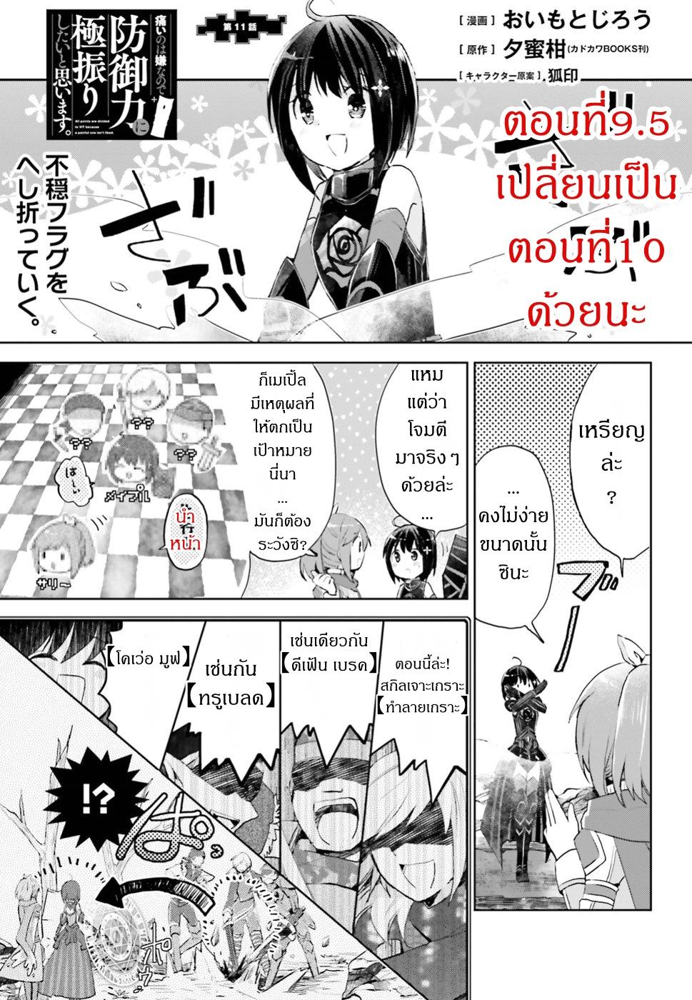 อ่านการ์ตูน Itai no wa Iya nanode Bogyo-Ryoku ni Kyokufuri Shitai to Omoimasu ตอนที่ 11 หน้าที่ 1