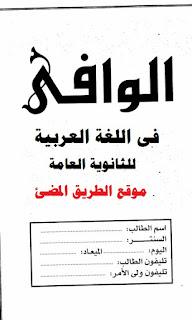 مذكرة الوافى فى اللغه العربيه للثانوية العامة المصرية والسودانية ، شرح وتدريبات وامتحانات