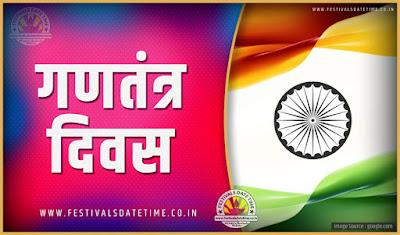 2022 गणतंत्र दिवस तारीख व समय, 2022 गणतंत्र दिवस त्यौहार समय सूची व कैलेंडर