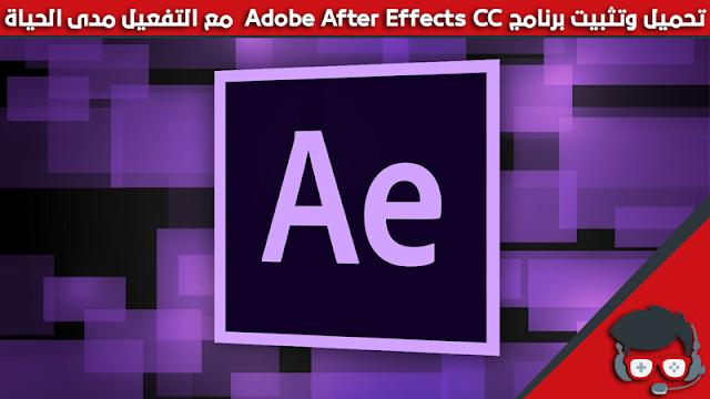 تحميل برنامج Adobe After Effects CC مع التفعيل مدى الحياة