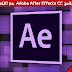 الحلقة 79: تحميل وتثبيت برنامج Adobe After Effects CC  مع التفعيل مدى الحياة