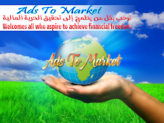 http://www.adstomarket1.com/?r=register2015