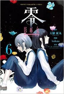 [天樹征丸×hakus] 零 -影巫女- 第01-06巻