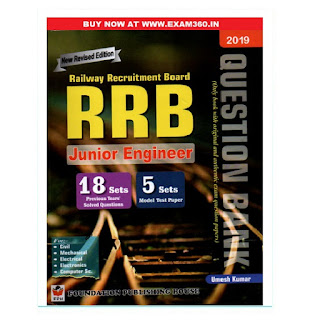 Railway Junior Engineer Books - 23 Practice Set 2019 (Paperback, Hindi)