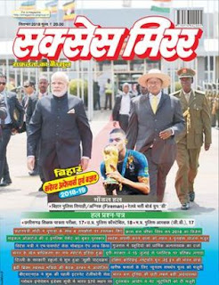 Download Success Mirror Magazines in Hindi Pdf [September 2018]