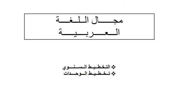 6h2 590x328 - مخطط سنوي للغة العربية سنة ثالثة اساسي