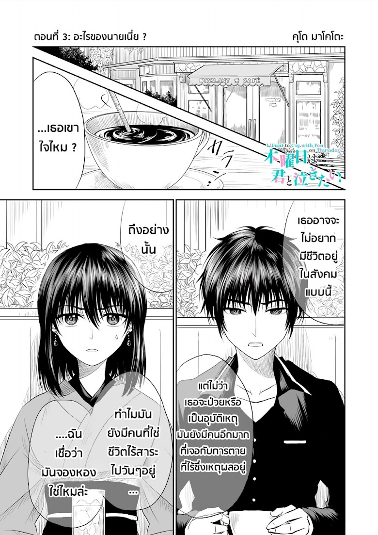 I want to cry with you on Thursday - หน้า 1