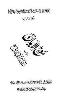 روح الایمان بجواب عبقات الایمان تالیف مولانا محمد بشیر
