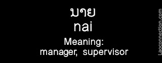 Lao Word of the Day:  Manager/Supervisor - written in Lao and English
