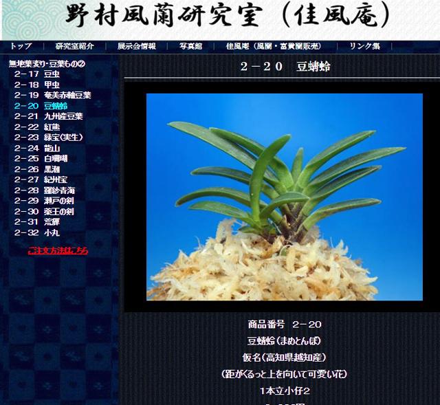 http://www.fuuran.jp/2-20html