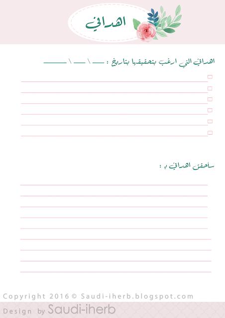 جدول منظم تحفيزي الأهداف