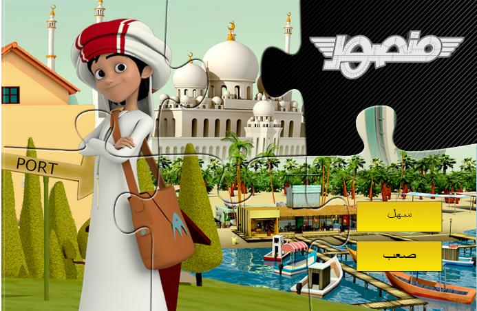 da30381e0 إلعب مجاناً بألعاب منصور مثل ألغاز وغيرها من ألعاب منصور