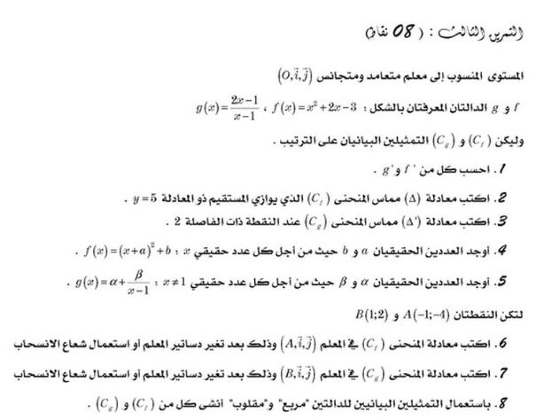 امتحان الثلاثي الأول في مادة الرياضيات