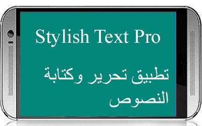 تحميل أفضل برنامج تحرير وكتابة النصوص  للاندرويد النسخة المدفوعة مجانا