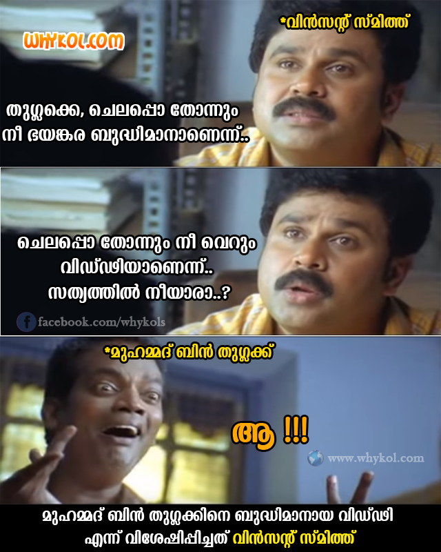 One Way Love Quotes In Malayalam: NEW MALAYALAM COMEDY TROLLS
