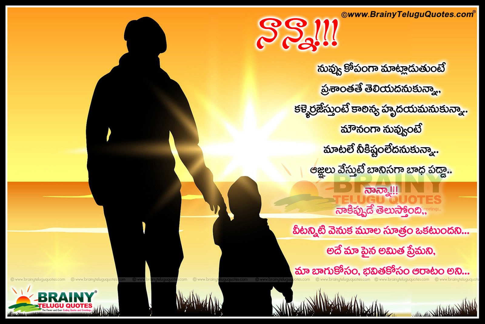 Father Son Love Quotes Heart Touching Father Love Quotations In Telugu Language
