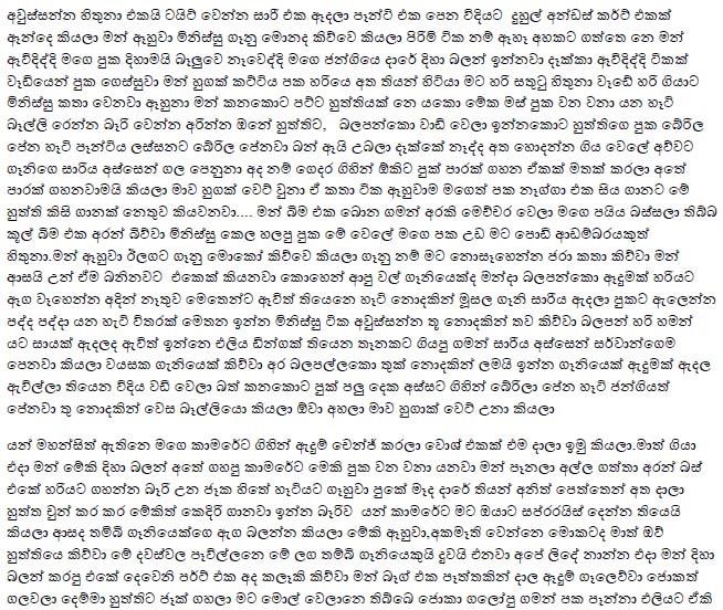 Sinhala Wal Katha: Ammai Duwai 3 අම්මයි දුවයි 3