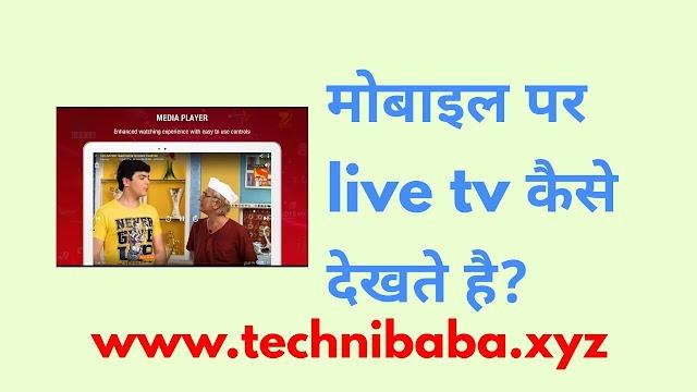 मोबाइल पर Live Television कैसे देखे ? टॉप 5 Apps