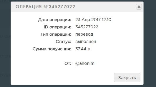 RuCaptcha - скриншот 1 выплаты