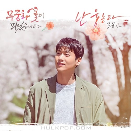 CHO MOON GEUN – Lovers in Bloom OST Part.2