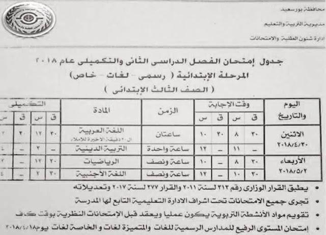جدول امتحانات الصف الثالث الابتدائي 2018 الترم الثاني محافظة بورسعيد