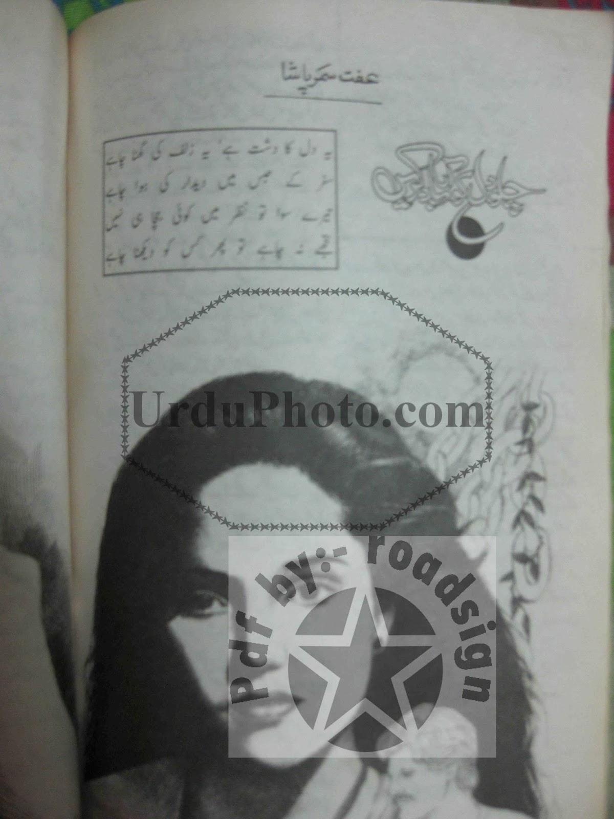 Chalo dil ko Aabad karen Iffat Sehar Pasha