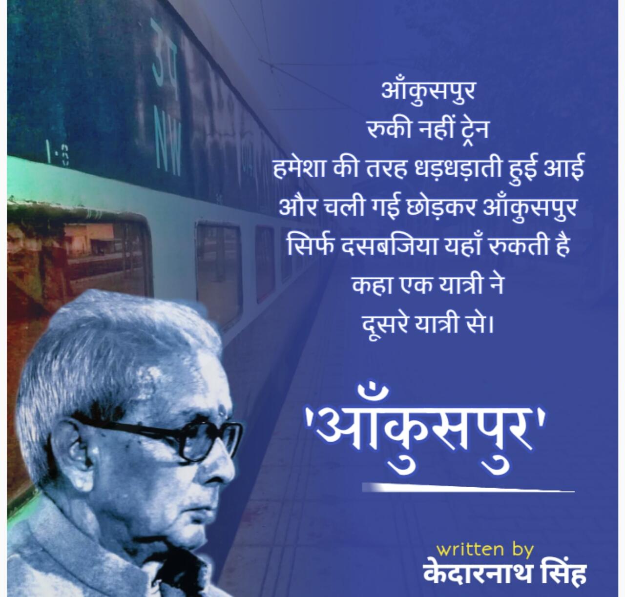 'आँकुसपुर' कविता केदारनाथ सिंह जी द्वारा लिखी गई एक हिन्दी कविता है। आँकुसपुर' कविता 'अकाल में सारस' नामक कविता-संग्रह में संकलित एक हिन्दी कविता है।
