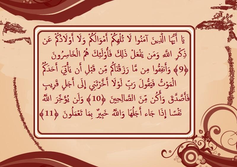 الإسلام دين العقل الصدقة بمعناها الشامل
