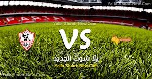 نتيجة مباراة الزمالك وجينيراسيون فوت yalla shoot يلا شوت الجديد حصري 7sry اليوم السبت 14-09-2019 في دوري أبطال أفريقيا
