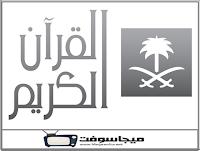 أحدث تردد قناة القرآن الكريم hd الجديد 2019 من الحرم المكي بالتفصيل