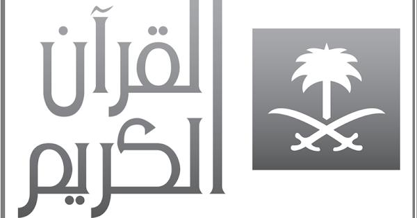 أحدث تردد قناة القرآن الكريم Hd الجديد 2020 من الحرم المكي بالتفصيل موقع برامجنا