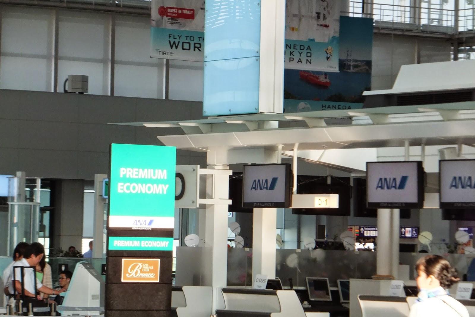 haneda-airport-ana