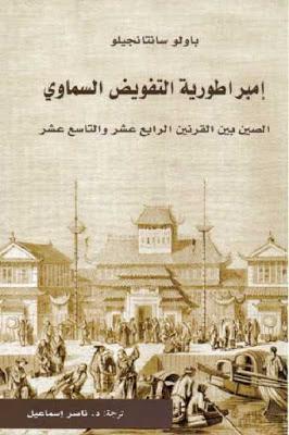إمبراطورية التفويض السماوي - الصين بين القرنين الرابع عشر والتاسع عشر pdf باولو سانتانجيلو