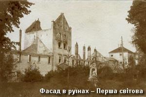 Руїни фасаду замку в Першу світову