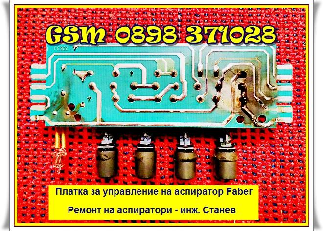 Ремонт на битова техника, ремонт на аспиратори, ремонт на аспиратори по домовете