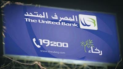 كيفية-استخراج-فيزا-المصرف-المتحد