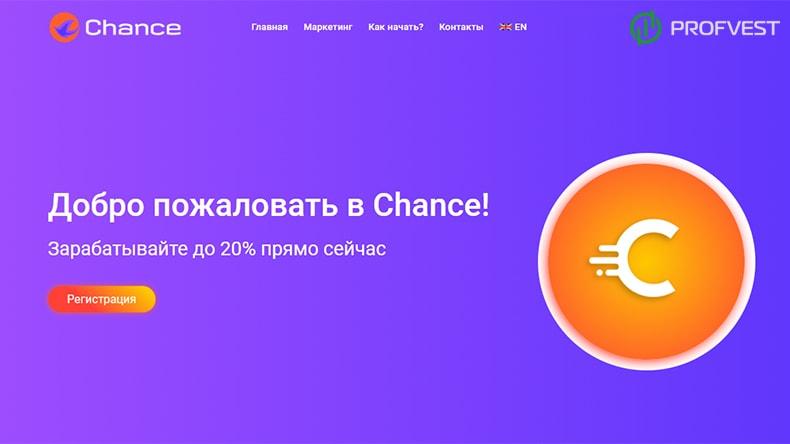 Chance Profit обзор и отзывы HYIP-проекта