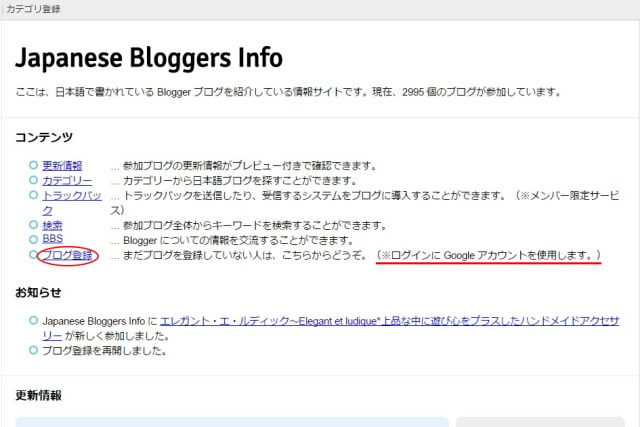 Japanese Bloggers Info_1