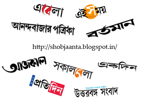 Online Bengali Newspapers - ePapers | Kolkata (Calcutta) Guide