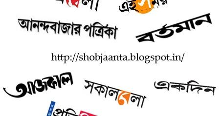 Kolkata (Calcutta) Guide: Online Bengali Newspapers - ePapers