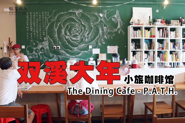 【吉打双溪大年】小旅咖啡馆 The Dining Cafe - P.A.T.H.