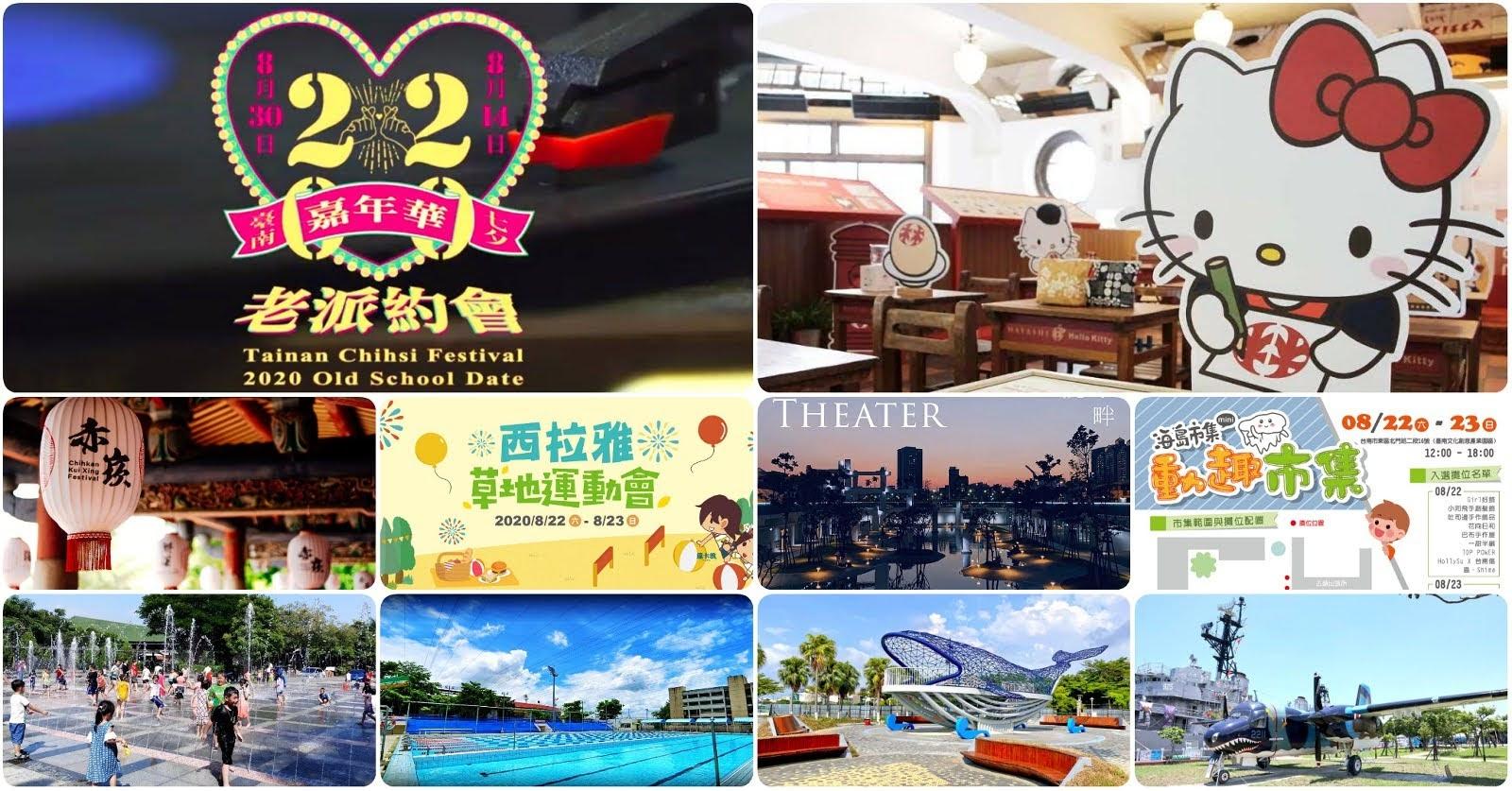 [活動] 2020/8/21-/8/23|台南週末活動整理|本週末活動數:90