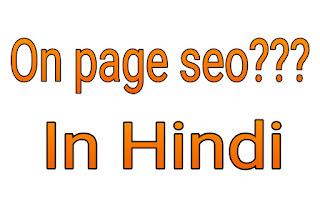 On Page seo?  Seo tools ?  Sab kuch Hindi Mai.
