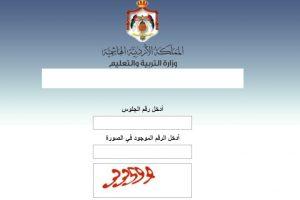 نتائج التوجيهي 2017 الدورة الشتوية حسب الإسم ورقم الجلوس في المملكة الهاشمية الأردنية