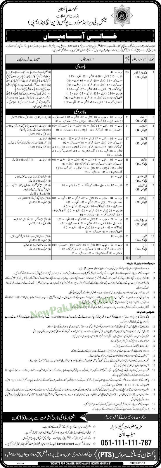 National Highways & Motorway Police 06 Jan 2019
