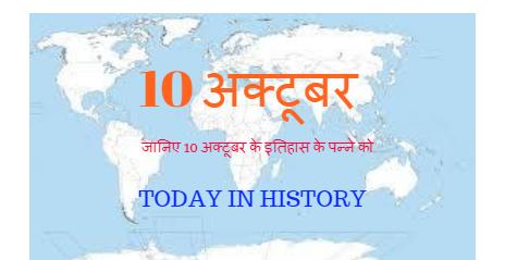 10 October Aaj Ka Itihas