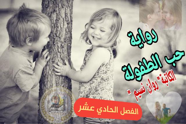 رواية حب الطفولة للكاتبة روان محمد نسيم | الفصل الحادي عشر